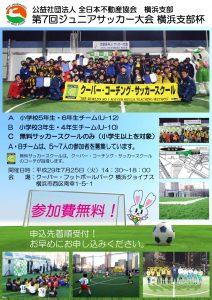 第7回横浜支部長杯Jr.サッカー大会ポスター